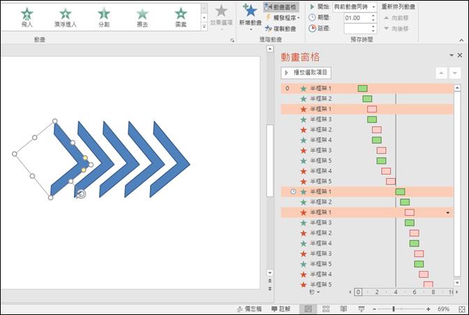 PowerPoint-善用動畫功能製作動畫