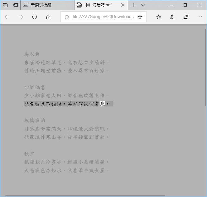 利用Microsoft Edge來朗讀文件中的文字