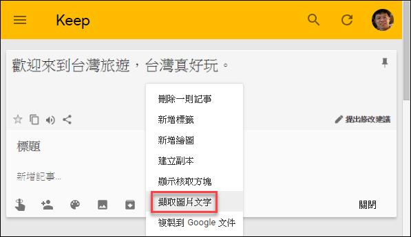 利用Google Keep和Microsoft OneNote取出圖片中的文字