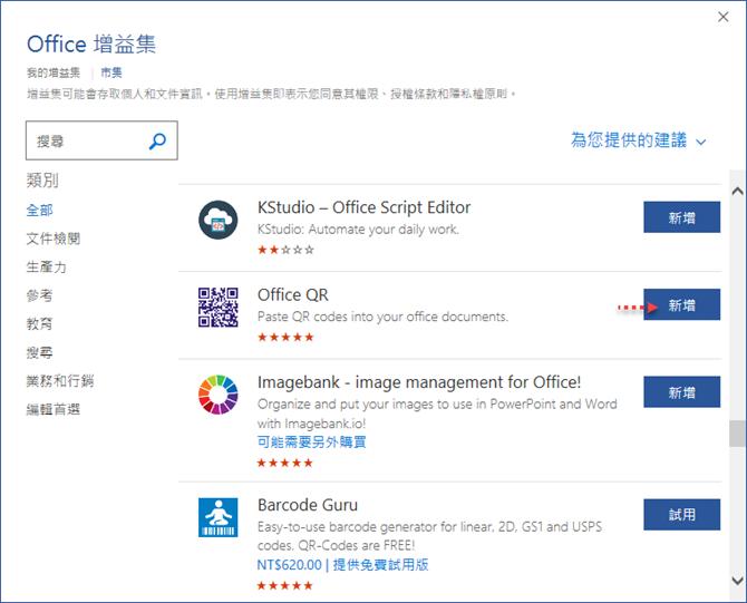 在Microsoft Office 2016中使用增益集-以建立QR Code為例