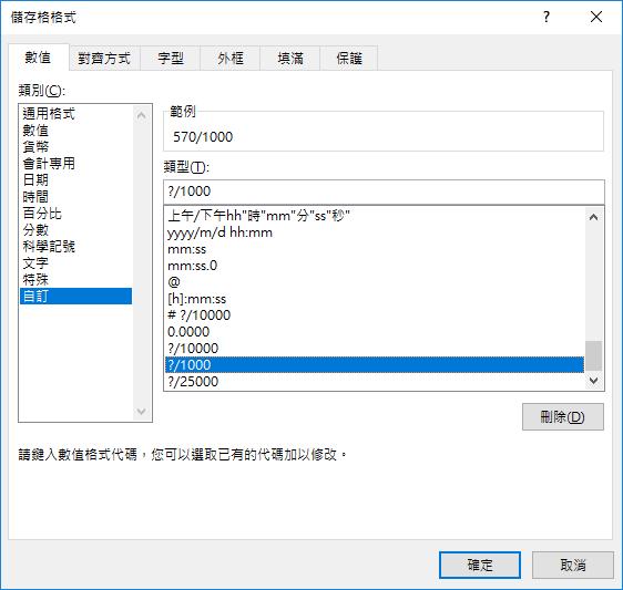 Excel-小數和分數的格式轉換