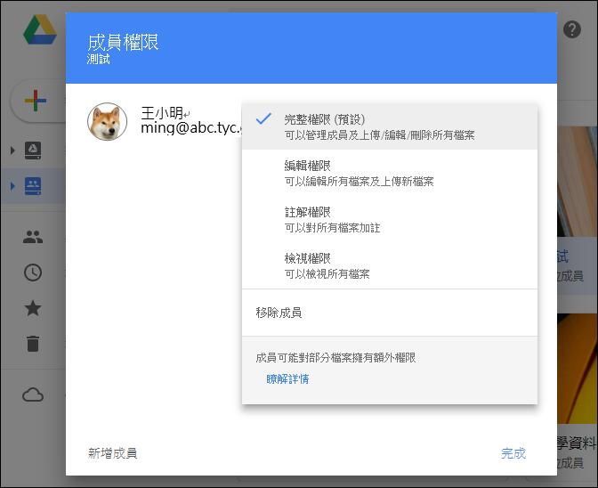 Google-小心!小組硬碟成員的權限,至少要有一個具有完整權限。