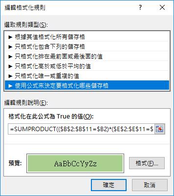 Excel-檢查課程是否衝堂(SUMPRODUCT)