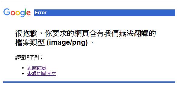 使用Windows 10的Translate翻譯圖片中的文字