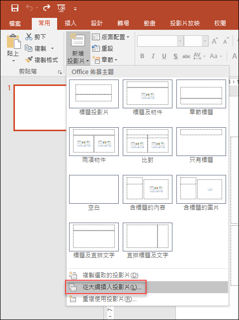 將Word文件中的內容放到PowerPoint簡報的投影片中