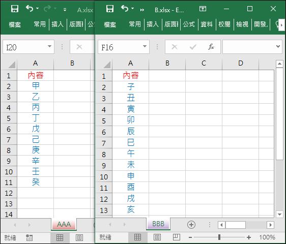 Excel-讓不同活頁簿的不同工作表內容能連動