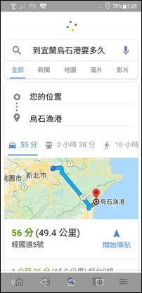 在手機中練習Google人工智慧的應用(利用 OK Google)