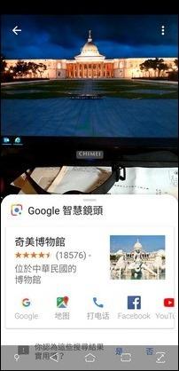 利用Google智慧鏡頭以人工智慧辦識物件