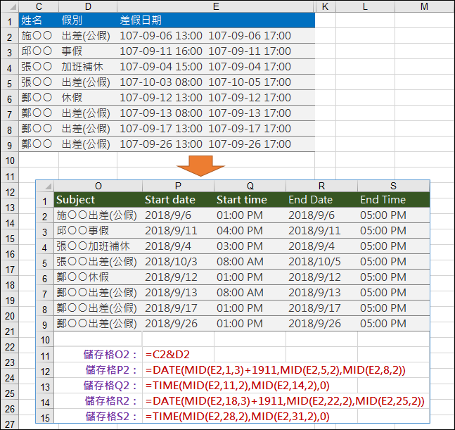 Excel-將差勤系統匯出的請假資料匯入Google日曆