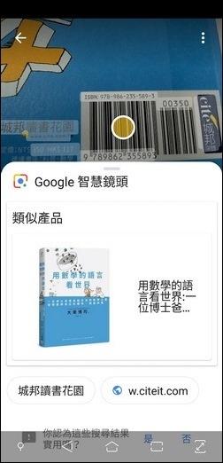利用 Google 智慧鏡頭幫助搜集書本的相關資訊
