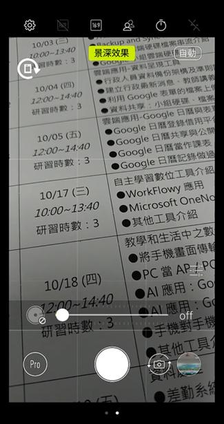 拿手機作為無線實物投影機(Windows 10連線+手機投放)