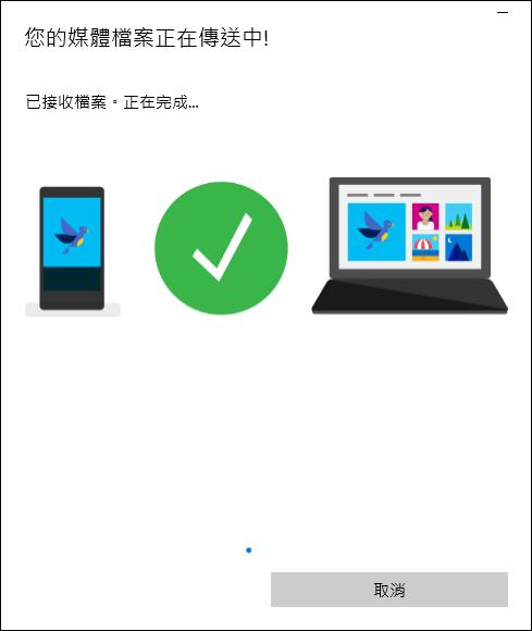 將手機中的照片無線傳輸至Windows 10的資料夾裡