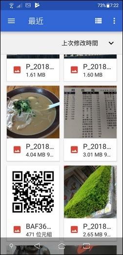 如何掃描在手機中的QR Code圖片