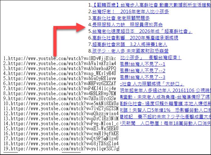 如何將YouTube影片網址轉換為含有影片標題的超連結以方便點播?