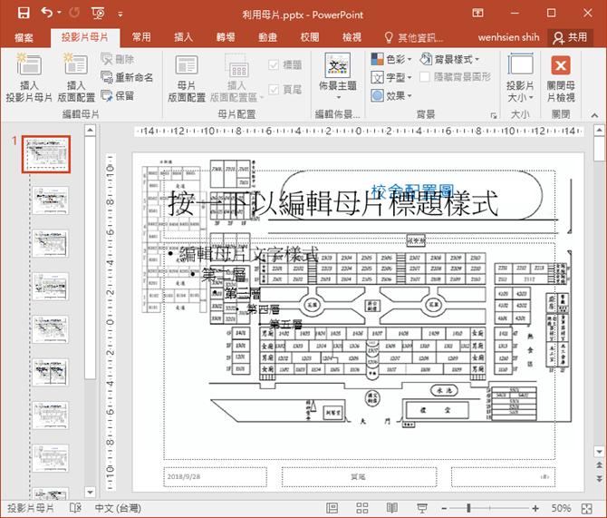 PowerPoint-利用母片繪製相同底圖的圖片