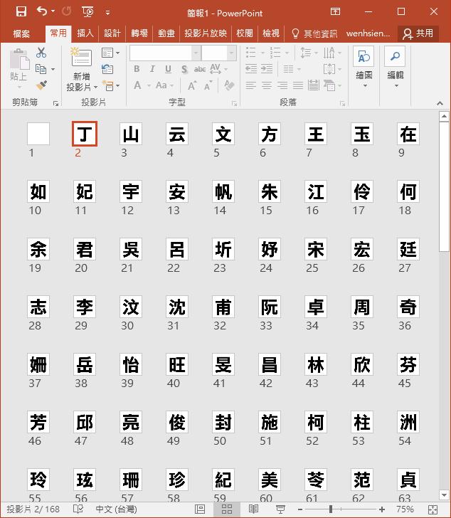 PowerPoint+Word-將100個字製作為100個圖檔