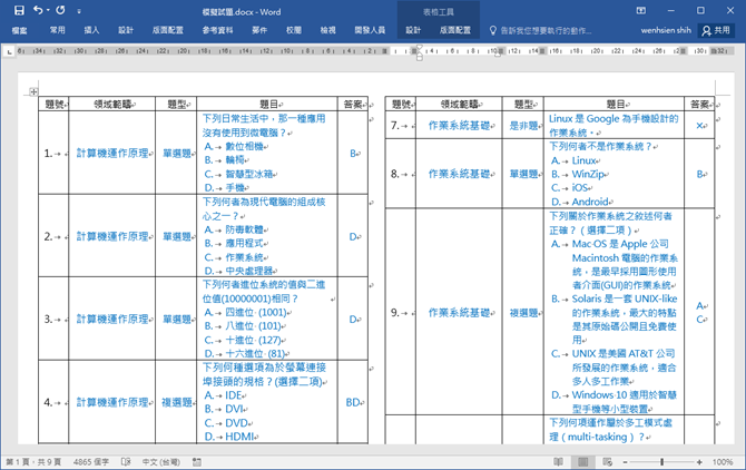 Excel-試題領域和題型的數量分析(SUMPRODUCT)