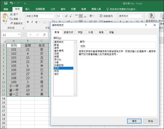 Word+Excel-解決合併列印文件時文字變成0的問題