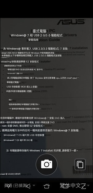Microsoft Translate App和 Goolgle翻譯App支援鏡頭翻譯功能