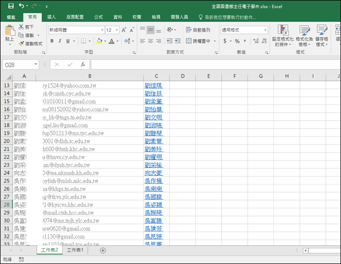 Excel-如何將Outlook收件者Email位址轉換至試算表