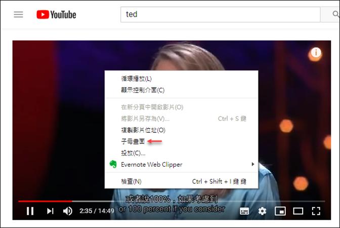 利用Chrome顯示YouTube的子母畫面