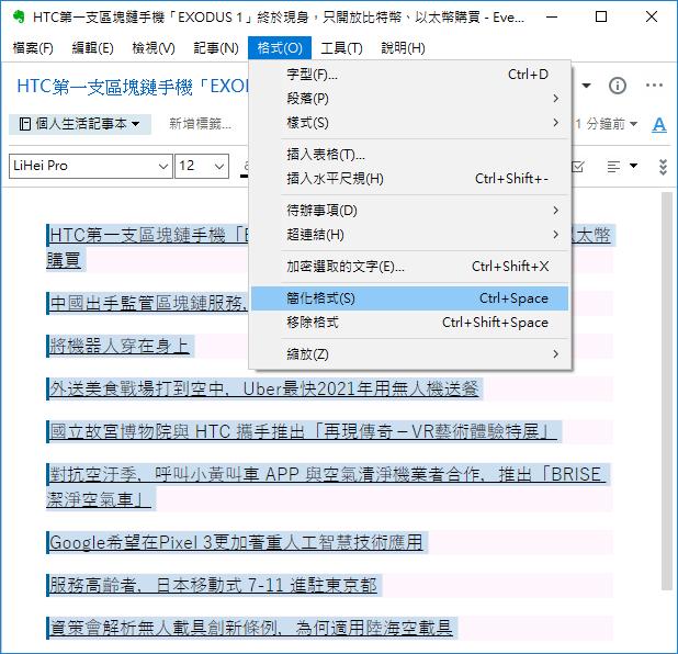 Evernote-複製多個超連結並且去除格式