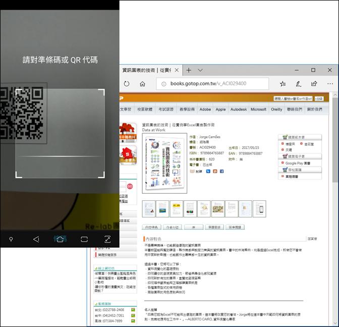 利用手機Edge瀏覽器掃描QR Code在電腦上開啟網頁