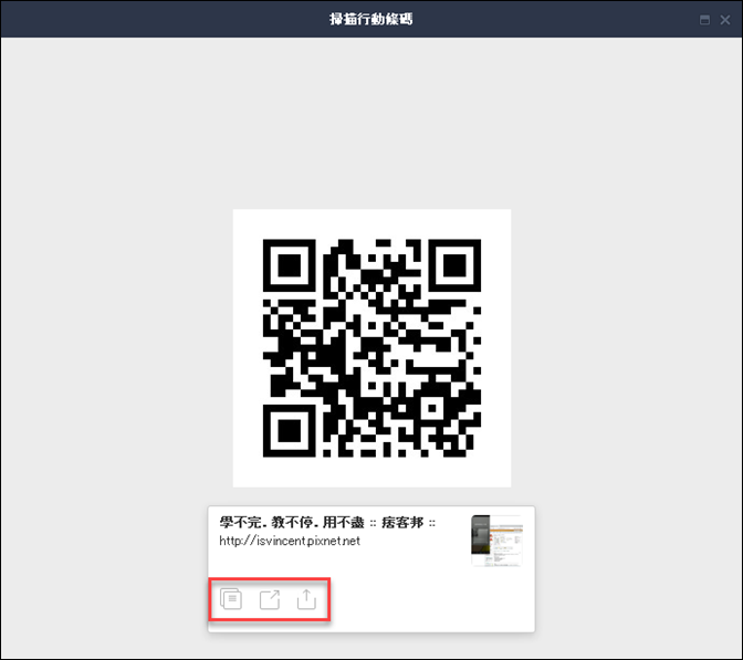 在Line中翻譯文字、取出圖片中的文字、掃描QR Code
