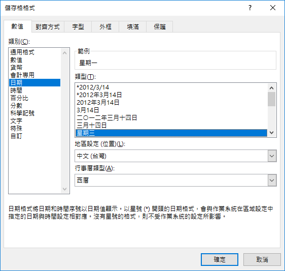 Excel-在一個儲存格顯示多個日期格式(TEXT)