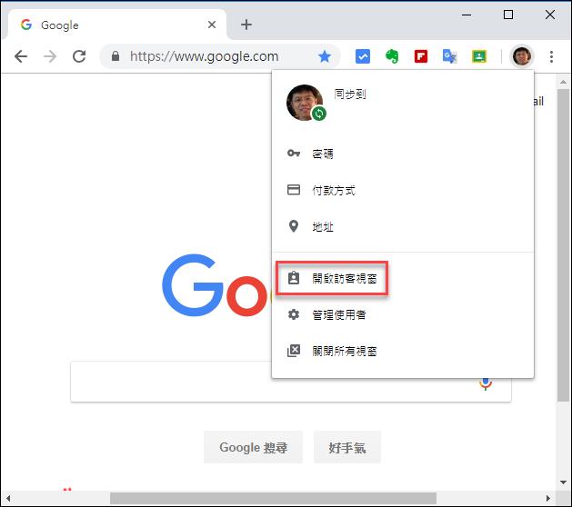 Chrome-私密模式與訪客模式