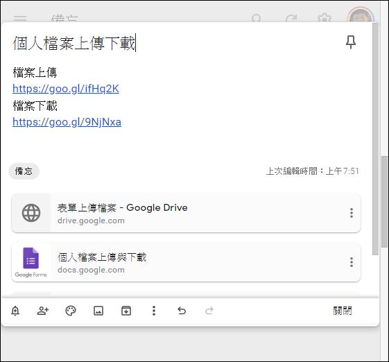 利用Google雲端硬碟在不登入帳號下上傳和下載檔案
