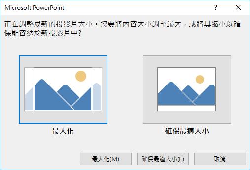 利用PowerPoint製作資訊圖表(Inforgraphic)時的版面調整