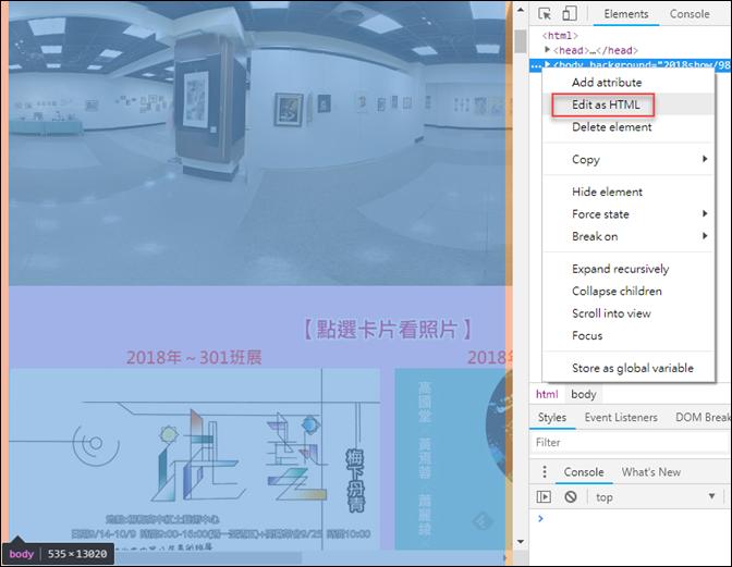 利用Chrome的開發者工具作為HTML網頁教學輔助工具