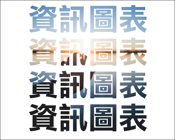 PowerPoint-利用合併圖案功能將圖片融入文字中