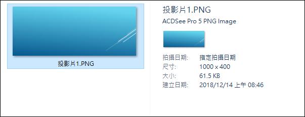 PowerPoint-利用pt(點)設定投影版面以符合想要的輸出圖片大小