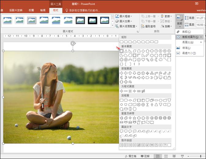 PowerPoint-取出圖片中的局部、加上柔邊效果、設定圖片的透明效果