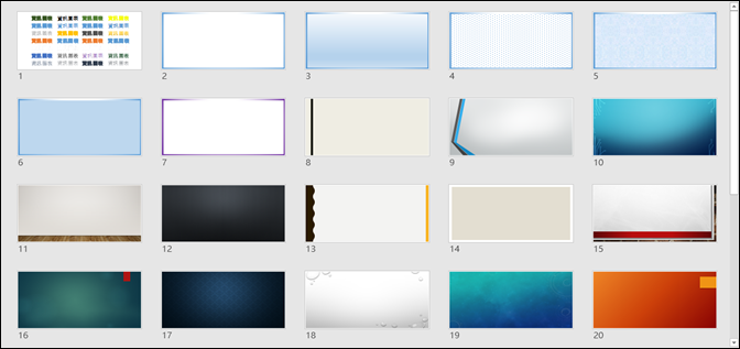 PowerPoint-儲存設計好的文字藝術師和投影片背景,加速日後取用。
