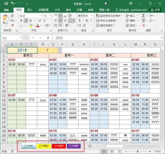 Word,Excel,PowerPoint-合併不同檔案的文件、工作表、投影片