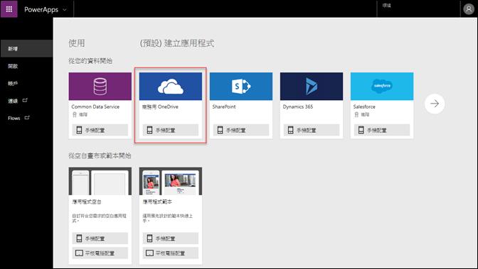 Excel-將資料放至雲端並用PowerApps來查詢(手機程式)