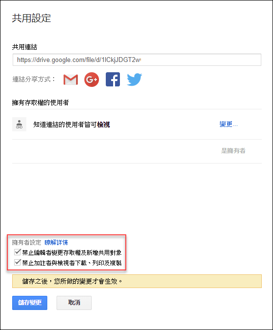 Google-讓網頁上的檔案只能檢視而無法下載