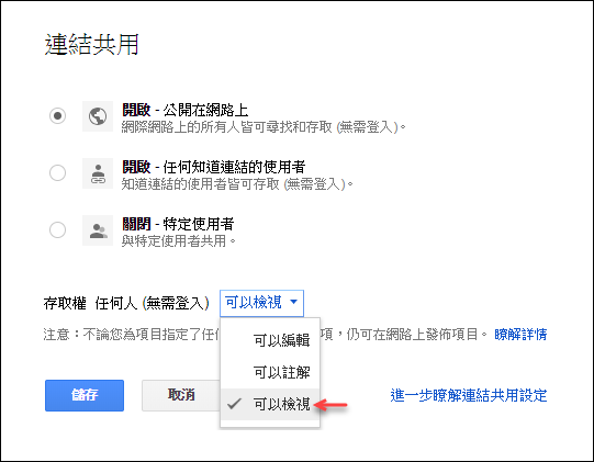 ODF推廣-上傳Word檔,可以直接提供網址下載DOCX,PDF,ODT,HTML,EPUB檔案