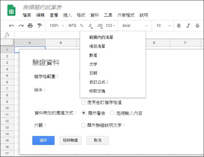Google表單的驗證輸入資料的規則運算式