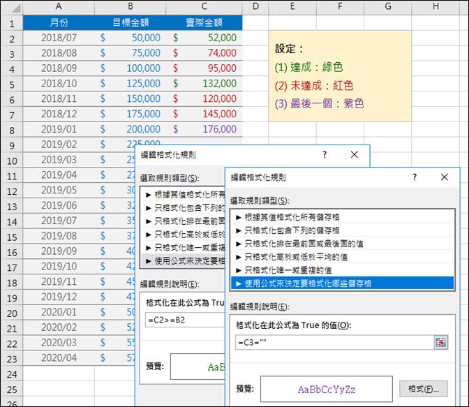 Excel-利用設定格式化的條件來顯示不同狀態