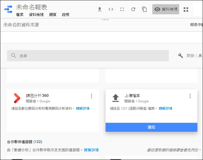 初探利用GOOGLE DATA STUDIO線上製作圖表