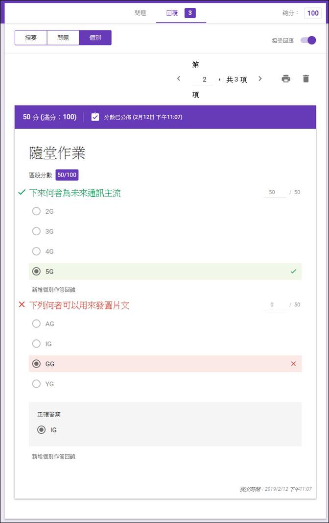 Google Classroom 的問題和測驗作業功能