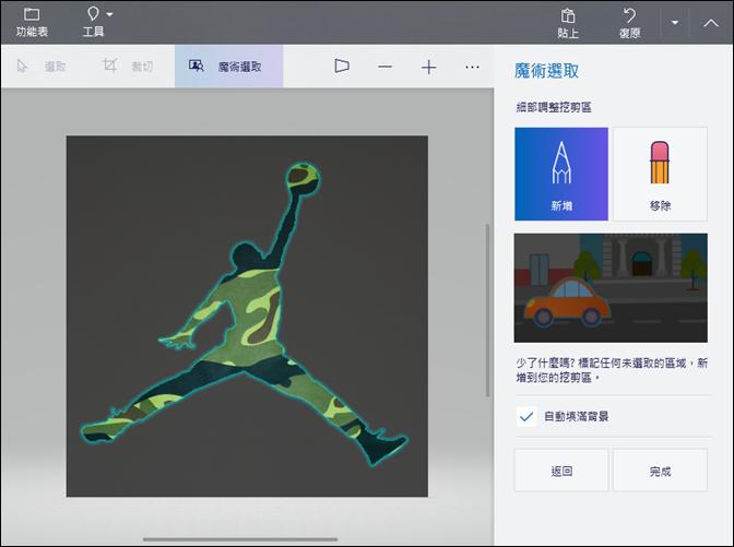 使用Windows 10的小畫家3D為影像去背