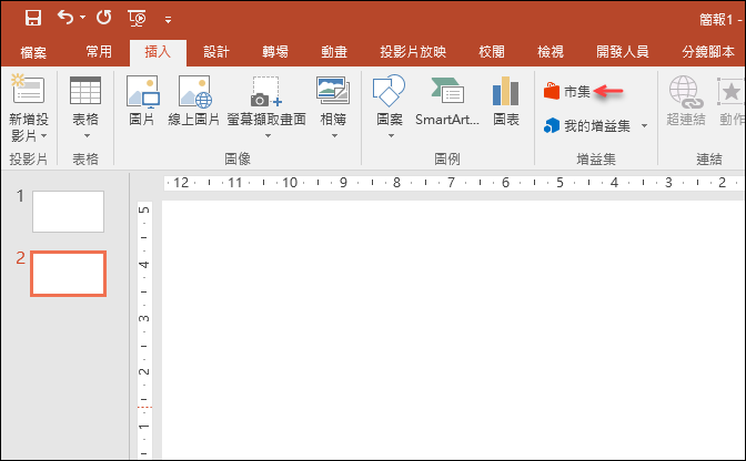 PowerPoint-擴增線上的圖庫