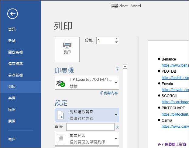 Word-以結構化方式操作文件(樣式、多層次清單、功能窗格)