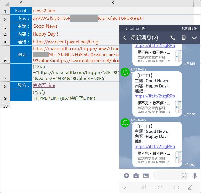 Excel-傳送訊息至Line群組(IFTTT,Webhooks)