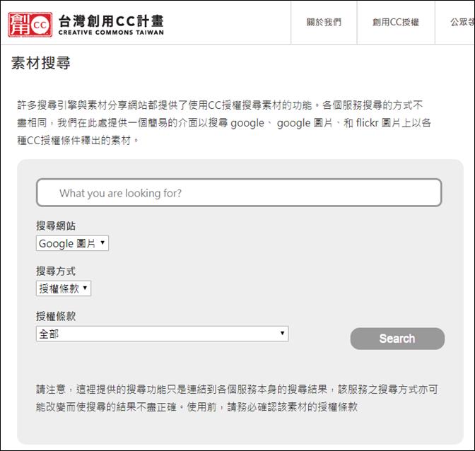 創用CC推出自家的搜尋引擎